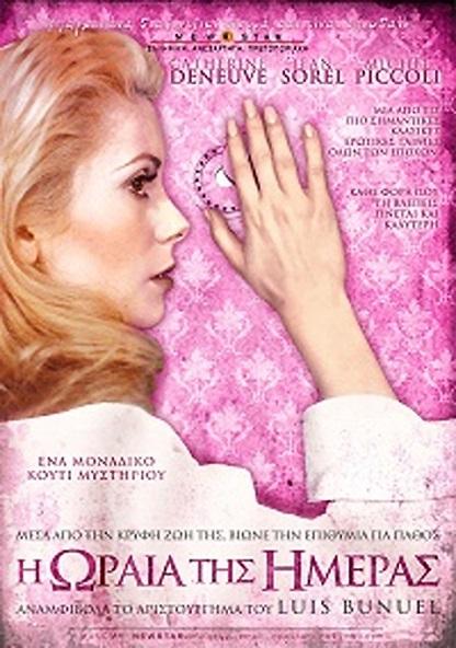 """H ψυχανάλυση πάει κινηματογράφο: «Η ωραία της ημέρας» / """"La belle du jour"""""""